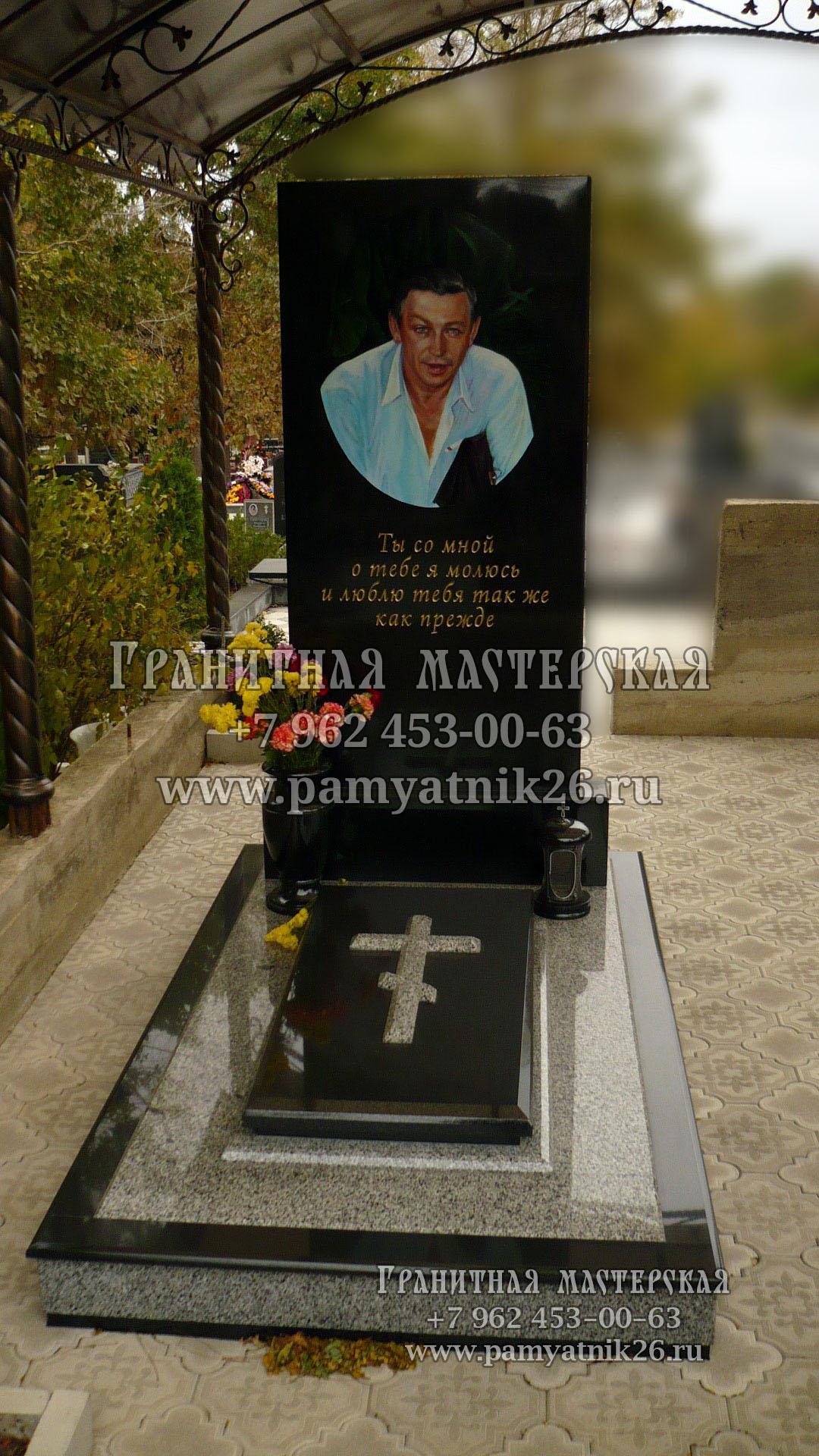 Памятники цена ставрополь телефон памятники из гранита на кладбище алчевск